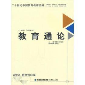二十世纪中国教育名著丛编——教育通论