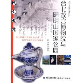 台北故宫博物院与阳明山国家公园