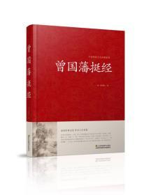 曾国藩挺经/中国传统文化经典荟萃(精装)