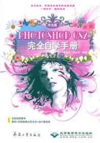 中文版Photoshop CS2完全自学手册