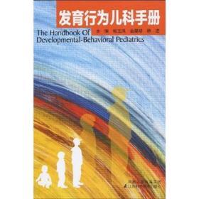 发育行为儿科手册
