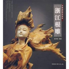 中国根雕精品鉴赏:浙江根雕     浙江根雕在中国根雕行业中具有举足轻重的地位。浙江根雕艺人们在长期的根艺创制中,创作了大量的优秀根雕作品。本书精选了浙江省众多高级工艺美术师、工艺美术师及雕刻艺人创作的300余件雕刻型及自然型根艺作品。让我们一起撩起帷幕,来分享这份悠长的根雕艺术之韵。