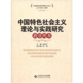 中国特色社会主义理论与实践研究教学用书/思想政治理论课教学文库