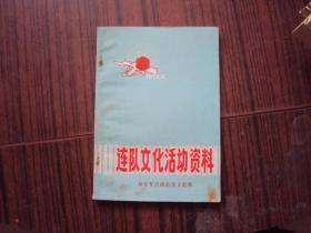 连队文化活动资料1978.8