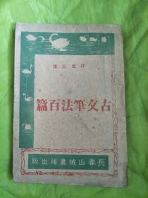 民国旧书:古文笔法百篇  下  (民国三十五年)