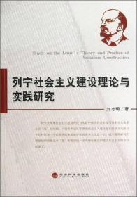 列宁社会主义建设理论与实践研究(书脊有裂口)