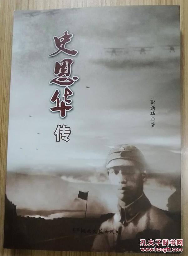 革命烈士《史恩华传》 湘北抗战勇士 民族正义 军事传记