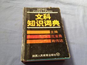 文科知识词典