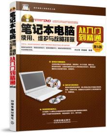 笔记本电脑使用、维护与故障排除从入门到精通(第5版)(含盘)
