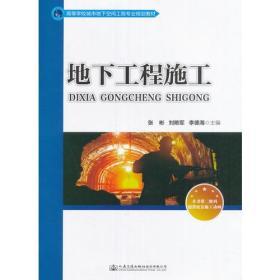 地下工程施工技术