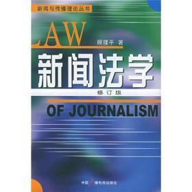 当天发货,秒回复咨询 二手新闻法学 顾理平 中国广播影视出版社9787504333322 如图片不符的请以标题和isbn为准。