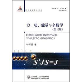 力、功、能量与辛数学(第3版)