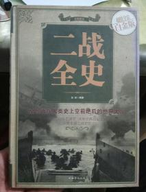 二战全史(超值全彩白金版)