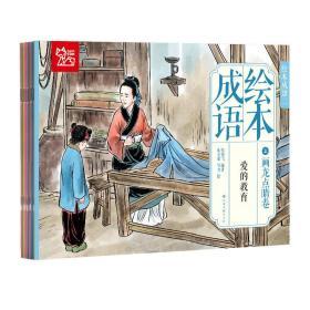 中国绘·成语绘本(二)经典成语故事 画龙点睛卷 (全彩套装共10册)