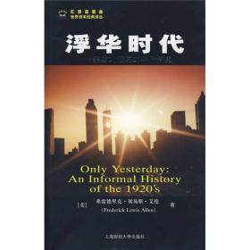 浮华时代:美国20世纪20年代简史