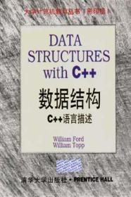 数据结构(C++语言描述)
