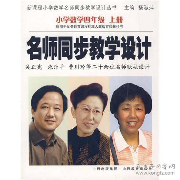 名师同步教学设计:小学数学(4上)(适用于义教课程标准人教版实验教科书)