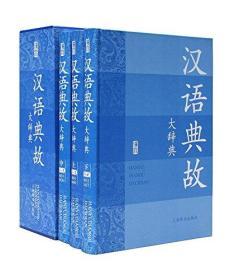 汉语典故大辞典(套装共3册)