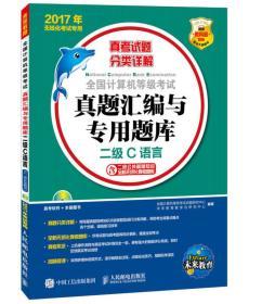 2017年无纸化考试专用 全国计算机等级考试真题汇编与专用题库 二级C语言