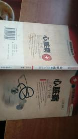 心脏病治疗与护理  王方凌编著 广东旅游出版社 9787805218595