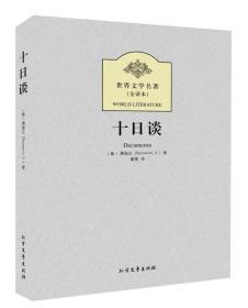 世界文学名著:十日谈(全译本)