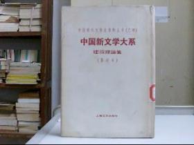 中国现代文学史资料丛书(乙种)中国新文学大系   建设理论集(影印本)