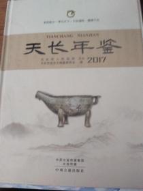 天长年鉴 2017