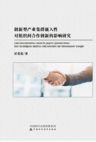 创新型产业集群嵌入性对组织间合作创新的影响研究