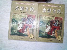 水浒全传(上下)《中学语文教学大纲》指定书目 。    有水迹