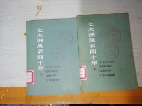 七大洲风云四十年(上下) 馆藏