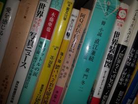 日文大连导游手册LOOK。  大连地名地图  大连佐藤公司  大连城市地图8幅 购物导游导购