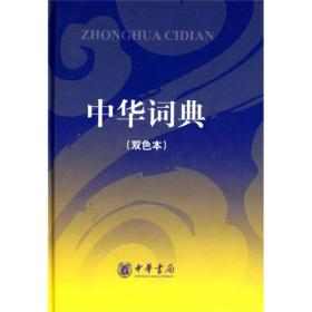 正版微残-中华词典(双色本)(精装)CS9787101065725