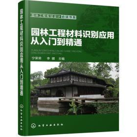 园林工程规划设计必读书系--园林工程材料识别应用从入门到精通 宁荣荣 李娜  主编 化学工业出版社  9787122275110