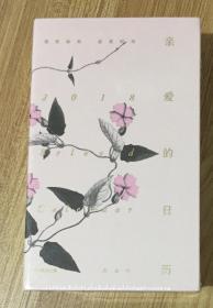 亲爱的日历2018 戊戌年 Beloved Calendar 9787508680903