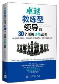 卓越教练型领导的30个顶级训练法则