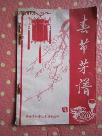 春节菜谱【临汾市科学技术协会编印】【存5架上】