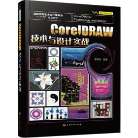 CorelDRAW 技术与设计实战(夏高彦)