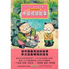 我的第一套经典名著书·中国成语故事