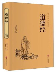 道德经不详中国文联出版社9787519020637