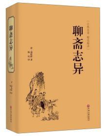 聊斋志异(古典名著·精选精译)