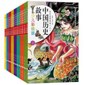 中国历史故事少儿彩绘版:全16册