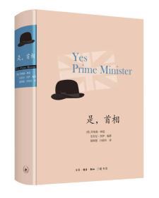是,首相(精装版)