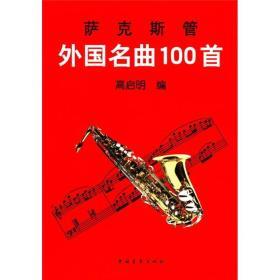 满29包邮 萨克管外国名曲一百首 高启明编 中国青年出版社 1997年04月