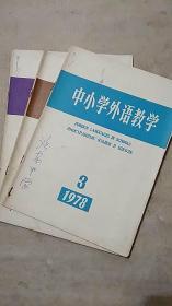 中小学外语教学 1978年3.4.5.6.期【4册合售】
