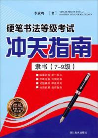 正版微残-硬笔书法等级考试教程  隶书7~9级CS9787541058714