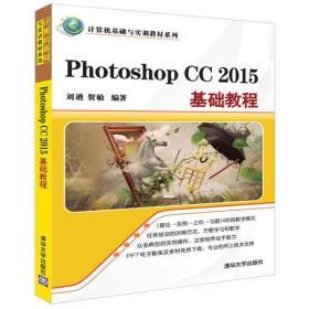 Photoshop CC 2015基础教程