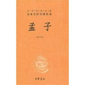 孟子(中华经典名著全本全注全译丛书)
