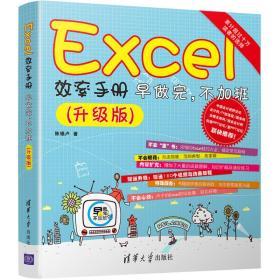 Excel效率手册(早做完不加班升级版)
