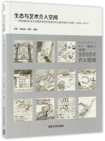 生态与艺术介入空间:西安建筑科技大学建筑学院风景园林专业教学理念与成果(2008-2015)