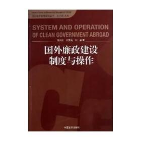 国外廉政建设:制度与操作